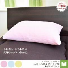 快眠まくら 安眠まくら カバー カバー付43×63 Mサイズ 枕 低反発枕 ウレタンチップ ウレタン 快眠 安眠 寝返り 寝具 寝具用品
