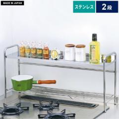 コンロ奥ラック 2段 幅76.5cm コンロ すき間 スキ...