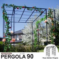 【代引き不可】ローズパーゴラ 90 日陰棚 ひかげだな つる棚 緑廊 りょくろう 藤棚 ふじだな 葡萄 ぶどう つる 薔薇 バラ 植物 ガーデニ