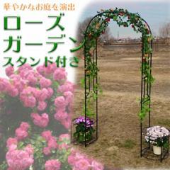 【代引き不可】ローズガーデン スタンド付 ローズアーチ パーゴラ アーチ ガーデンアーチ バラ ローズ ガーデン
