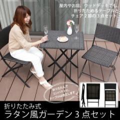 【期間限定価格】ラタン調 折りたたみ ガーデンテーブルセット テーブル&チェア2脚 テーブル チェア ガーデン テーブル 机 つくえ