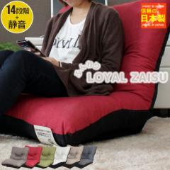 日本製 無段階ギア&静音 ふんわり座椅子 リクライニング 座椅子 座いす 椅子 いす チェア ソファ ソファー 一人掛け 1人掛け フラット