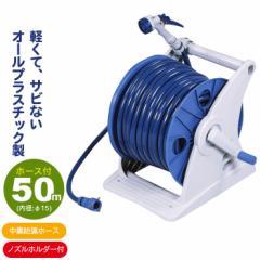 水やり 水まき 水撒き ホースリール 50m ホース付 日本製 ホース リール プラスチック 軽量 散水 庭 ガーデン ガーデニング 洗車
