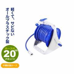 水やり 水まき 水撒き ホースリール おしゃれ 20m ホース付 日本製 ホース リール プラスチック 軽量 庭 ガーデン ガーデニング 洗車