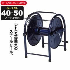 水まき 散水 水やり 水撒き ホースリール おしゃれ 40〜50m巻用 リール本体のみ 日本製 リール 庭 ガーデン ガーデニング 洗車