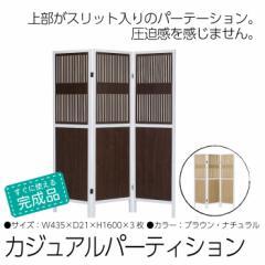 【代引き不可】パーテーション 3連 160cm 木製 ス...