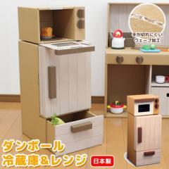 日本製 ダンボール 冷蔵庫/レンジ 段ボール/クラフト/ボックス/BOX/おうち/キッチン/子供/こども/遊び/あそび/おもちゃ/ままごと/ごっこ
