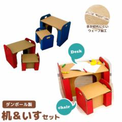 日本製 ダンボール 机&イスセット 段ボール/クラフト/机/つくえ/デスク/椅子/いす/お絵かき/勉強/学習/子供/こども/キッズ/遊び/あそび