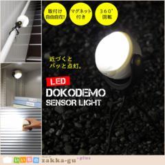 乾電池式 LED センサーライト 自動点灯/赤外線/人感/懐中電灯/回転/センサー/ライト/照明/アウトドア/屋外/外/室内/屋内/壁掛け/壁面/壁