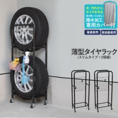 ≪在庫処分セール≫薄型 タイヤラック カバー付き...