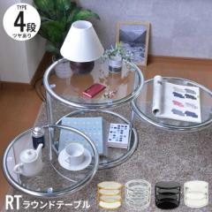 ラウンド ガラステーブル 50 4段 テーブル 机 セ...