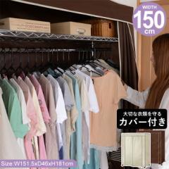 ≪在庫処分セール≫ハンガー ラック ハンガーラック カバー付き カバー スチールハンガーラック 150幅 収納 衣類 衣類収納 スチール