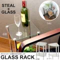 選べる3タイプ ガラステーブル 長方形/正方形/コーナー サイドテーブル/ナイトテーブル/ベッドサイド/テーブル/ガラス/おしゃれ