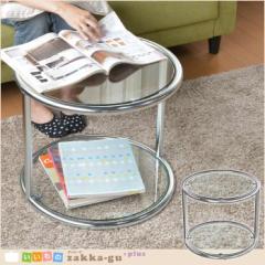 ラウンド ガラステーブル 50 2段 テーブル 机 センターテーブル リビング ガラス 丸 円形 円 ミニ 小型 サイド ソファ ベッド 強化ガラス