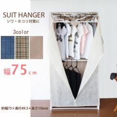 ≪在庫処分セール≫スーツハンガー 幅75 カバー付 ハンガーラック コート スーツ ハンガー ラック 掛け クローゼット パイプハンガー