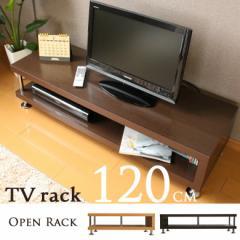 テレビ台 TV台 TVボード TVラック オープンローボード 120幅 リビングボード テレビボード ローボード ローボード ロー ローチェスト