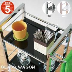 スチール×ガラス キャスター付きワゴン 3段 ガラス 作業台 キッチン収納 キッチン ワゴン ラック すき間収納 隙間