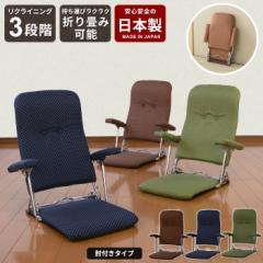 お座敷座椅子 折りたたみ座椅子 リクライニング 肘付き 完成品 折り畳み 折りたたみ 座椅子 椅子 いす 座敷 お座敷