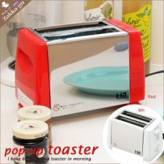 ポップアップトースター トースター/トースト/パ...