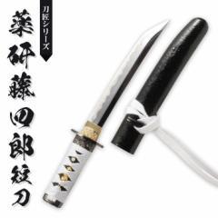 日本刀 刀匠シリーズ 薬研藤四郎短刀 模造刀 居合...