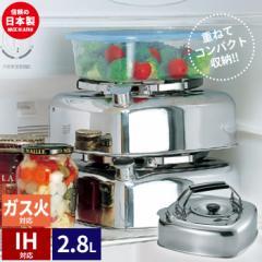 茶こし付 ステンレス キューブケトル 2.8L 日本製 IH対応 やかん 薬缶 ケトル 薄型 ストレーナー付 四角 キューブ 角 積み重ね