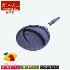 日本製 マーブルコート フライパン オムレツパン オムパン オムレツ オムライス ミニオムパン ガス ガスコンロ お弁当 弁当 キャラ弁