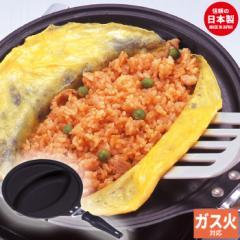 日本製 オムフライパン オムライス用フライパン オムライス オムレツ フライパン オムレツフライパン オムライスフライパン