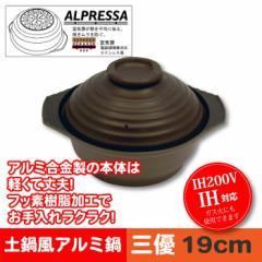 IH対応 土鍋風 アルミ鍋 19cm 鍋 日本製 土鍋 アルミ 軽量 フッ素樹脂加工 IH ガス オール熱源 両手鍋 なべ おでん 鍋 すき焼き