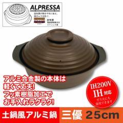 IH対応 土鍋風 アルミ鍋 25cm 鍋 日本製 土鍋 アルミ 軽量 フッ素樹脂加工 IH ガス オール熱源 両手鍋 なべ おでん 鍋 すき焼き