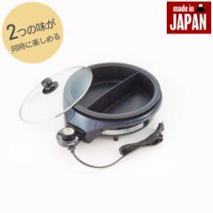 日本製 仕切り グリル鍋 グリルパン 仕切り鍋 26cm  着脱式 二色鍋 2色鍋 仕切り付鍋 仕切り 鍋 なべ ガラス蓋付き フッ素樹脂加工