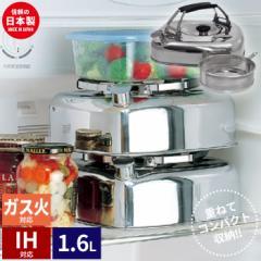 茶こし付 ステンレス キューブケトル 1.6L 日本製 IH対応 やかん 薬缶 ケトル 薄型 ストレーナー付 四角 キューブ 角 積み重ね