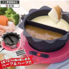 電気フォンデュ鍋 ハーフ 日本製 着脱式 ハーフフォンデュ チーズフォンデュ チョコフォンデュ フォンデュ 鍋 チーズ チョコ 家電