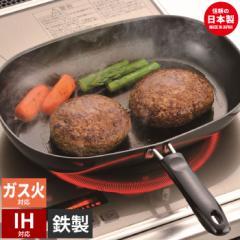 IH対応 鉄製フライパン 21cm オーバル型 日本製 鉄 フライパン 鉄のフライパン 鉄フライパン IH ガス ガス火 ガスコンロ 電気