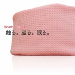 日本製 ワッフル生地 タイコ型ビーズクッション 全4色 クッション/ビーズ/ふわふわ/もこもこ/座布団/ざぶとん/座椅子/椅子/いす/チェア/