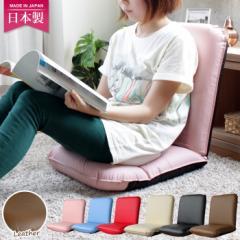 日本製 リクライニング コンパクト 座椅子 全6色 レザー素材 チェア チェアー 椅子 いす イス 座いす 座イス コンパクト