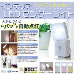 インテリアLEDセンサーライト センサーライト LED ライト センサー 人感センサー 自動点灯 電池式 電池 懐中電灯 照明 灯り 屋内 室内 人