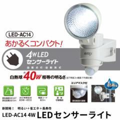 4W LEDセンサーライト 防犯グッズ 照明 ライト 玄関 防犯 屋外 エクステリア 外 野外 センサー