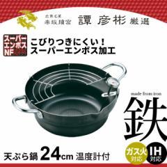 天ぷら鍋 20cm 鉄製 IH/ガス 両用 鉄 温度計付 てんぷら鍋 天ぷら てんぷら 鍋 あげもの鍋 揚げ物鍋 フライ鍋 小型 両手天ぷら鍋