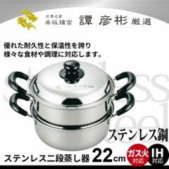 蒸し器 2段 22cm せいろ 日本製 ステンレス IH/ガス火 両用 鍋 なべ 蒸籠 両手二段蒸し器 ステンレス製 蓋付き 二段蒸し器 両手なべ