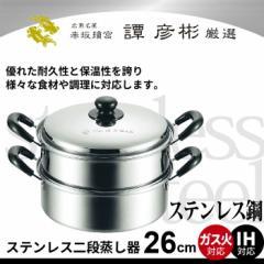 蒸し器 2段 26cm せいろ 日本製 ステンレス IH/ガス火 両用 鍋 なべ 蒸籠 両手二段蒸し器 ステンレス製 蓋付き 二段蒸し器 両手なべ