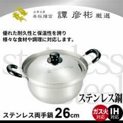 両手なべ 鍋 なべ 両手鍋 26cm ステンレス 日本製 IH/ガス火 両用 ステンレス製 蓋付き 電磁調理器 調理道具 キッチン 調理 料理