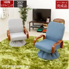 【代引き不可】回転 座いす 肘付 座椅子 回転座椅...