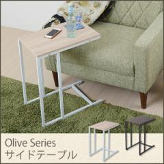 【送料無料】テーブル つくえ 机 サイド Oliveシリーズ サイドテーブル ソファ ソファテーブル ベッド ベッドテーブル ナイトテーブル