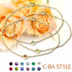 ブレスレット レディース C-BA STYLE (シーバスタイル) First ファースト  1粒 誕生石 ダイヤモンド 送料無料 メール便