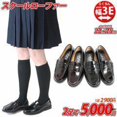 [送料無料][AAA+]スクールローファー ローファー 3560 学生 通学 制服 学生靴  革靴 レディース 【2足5000円セット】