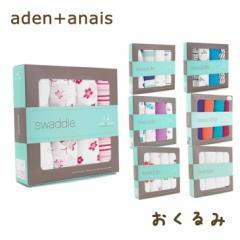 aden+anais エイデンアンドアネイ おくるみ アフガン モスリンコットン ベビーギフト スワドル 贈り物 出産準備 4枚セット aden-swaddle