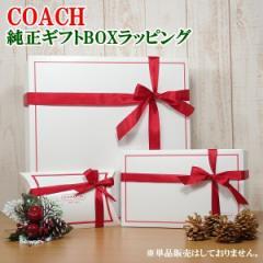 【贅沢屋でコーチを同時購入のお客様限定】コーチCOACH 純正ギフトボックス ラッピング 箱 (財布 バッグ 小物用) 【tem_b】【tem_new】【