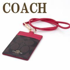 コーチ COACH カードケース ネックストラップ IDケース パスケース 定期入れ シグネチャー 63274IML72【tem_b】【tem_new】【tem_hit】