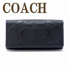 コーチ メンズ COACH キーケース キーリング シグネチャー 66293BLK【tem_b】【tem_new】【tem_hit】