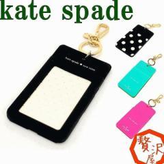 ケイトスペード KateSpade カードケース キーホルダー IDケース パスケース ネームホルダー KS-ID-CLIP
